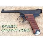 CAW 十四年式拳銃 後期型 ヘビーウェイト ダミーカートモデル