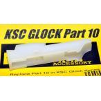 SD チャンバー ローダー KSC Glockシリーズ用  GSMS710-1200