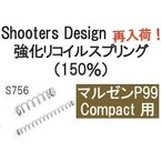 SD リコイルスプリング マルゼン Walther P99Compact用 150% GSMS756-1600