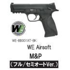 WE ガスブローバック フル/セミオート S&W スミス&ウエッソン M&P ブラック スライド無刻印
