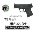WE ガスブローバック フル/セミオート S&W スミス&ウエッソン M&P Compactブラック スライド無刻印 WE-BB002