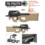 WE ガスブローバックガン FN P90 TANカラー T-A-2015TAN-67800-WOEE
