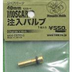 CAW Mosquito Molds 注入バルブ モスカート用 MOS-CR0010-550-WONN