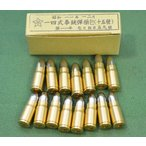 CAW ダミーカートリッジ 8mm南部弾 銀色弾頭 15発 南部式自動拳銃 十四年式拳銃 5500