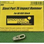 SD インパクトハンマー KSC Glockシリーズ用 SUS CNC GSMS718-2000