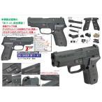 PRIME コンバージョンキット 東京マルイ SIG P226R用 SIG M11-A1アルミ CNC製品 MAP-CK-007-BK-144200-WOEE