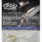 PDI マガジンリリースボタン 東京マルイ VSR-10用 PDI1333