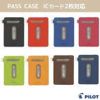 パスケース  定期入れ シングル ICカード2枚対応  カラリム パーキー PILOT