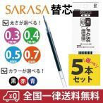 サラサ ボールペン  替芯 5本セット 色と太さが選べる 黒 赤 青  ゼブラ sarasa JF-0.3 JF-0.4 JF-0.5 JF-0.7 JF-1.0