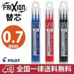 フリクションボール 替 LFBKRF-30F3B