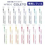 パイロット ハイテックC コレト レフィル ボールペン HI-TEC-C  COLETO専用 替芯 0.3mm 0.4mm 0.5mm