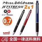 ジェットストリーム 2&1 MSXE3-800 0.7mm 2色ボールペン シャープペンシル 三菱鉛筆 多機能ペン