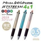 ジェットストリーム 4&1  MSXE5-1000 0.5mm 4色ボールペン シャープペンシル 三菱鉛筆  限定  2019 新色 送料無料