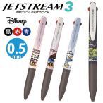 ジェットストリーム 3色ボールペン ディズニー&ディズニー/ピクサーシリーズ  0.5mm 3色ボールペン 多色ペン 2019 数量限定