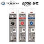 ジェットストリーム エッジ  油性 ボールペン替芯 0.28mm  uni 三菱鉛筆