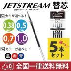 ジェットストリーム ボールペン シングル替え芯 替芯 5本セット 色と太さが選べる 黒 赤 青 三菱鉛筆 uni JETSTREAM 単機能用