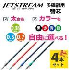 ジェットストリーム  多機能用 替芯 色と太さが自由に選べる 4本セット 黒 赤 青 緑 0.38 0.5 0.7 三菱鉛筆 uni JETSTREAM SXR-80