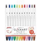 ゼブラ 水性カラーペン クリッカート 12色セット WYSS22-12C