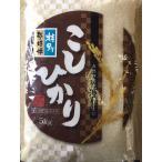 新米 29年産  コシヒカリ白米10kg        特別栽培米 一部送料無料