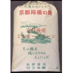 新米 令和2年産ミルキークイーン玄米30kg 2等米 送料無料