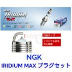 NGK DF6A-13B イリジウムマックス 95390