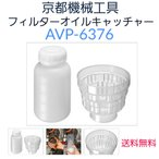 KTC フィルターオイルキャッチャー AVP-6376 京都機械工具 送料無料