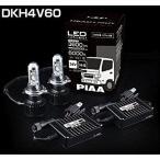 PIAA トラック用24V LEDヘッドライトバルブ H4High/Low DKH4V60