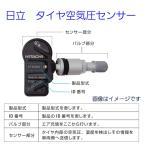 日立 タイヤ空気圧センサー DT30060 トヨタ系 42607-30060
