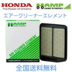 ハンプ HAMP エアークリーナーエレメント H1722-59B-003 ステップワゴン 等 17220-59B-000 要適合確認 送料無料
