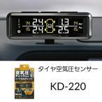 カシムラ KD-220 タイヤ空気圧センサー 送料無料 KD220