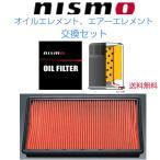 NISMO ニスモ オイルエレメント エアエレメント 同時交換セット ノート E12 A6546-1HH00 15208-RN011 要適合確認 送料無料