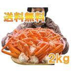 [送料無料]【美味しい部分のみを厳選!】境港産カニ  ベニズワイガニ足(紅ズワイガニ) ボイル2kg 5〜7人前(10肩〜18肩)(ワケあり)