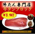アメリカ産牛タンブロック(皮なし)1本約900g安い、旨い!大幅値下げ↓1本¥3,186(税込)