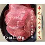牛たんスライス2mm 1kg(500g真空パック×2パック入り) 送料無料   旨い 安い  アメリカ産タン元使用