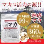 マカ マカサプリ 熟成マカ 大容量6ヶ月分 なんと360粒 マカ純度99% マカサプリメント 日本製 妊活 マカ サプリ マカ サプリメント マカの元気