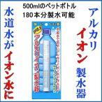 ショッピングペットボトル アルカリイオン水 スティックタイプ製水器  水道水で簡単にアルカリイオン水作れます!ペットボトル180本分製水可能 PH8.6のアルカリイオン水【送料無料】