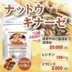 Yahoo!三共サプリナットウキナーゼ サプリメント 60カプセル 納豆サプリ 日本製 サラサラ健康