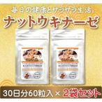 Yahoo!三共サプリナットウキナーゼ サプリメント 【2袋セット】約2ヵ月分 レシチン ビタミンEも配合 納豆でサラサラ健康
