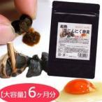 黒にんにく 黒にんにくサプリ 180粒 約6ヶ月分 黒ニンニク 黒にんにく卵黄 黒酢入り ソフトカプセル