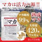 熟成マカ 大容量420粒 マカ純度99% 無農薬マカ 安心安全GMP工場製造 日本製 妊活 マカ サプリ マカ サプリメント マカの元気