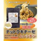 ナットウキナーゼ&レシチン 納豆菌 納豆キナーゼ
