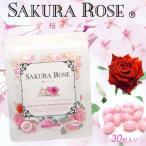 ショッピングサプリ ローズサプリ 濃縮生 桜ローズ 30粒入りお試し価格