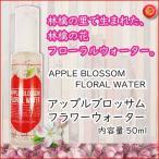 アップルブロッサム フローラルウォーター 50ml りんごの花の香りがお部屋を癒します。消臭 りんご花エキス イタドリエキス カキノハエキス配合 送料無料