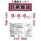 有機配合肥料 甘熟物語(20kg)