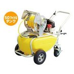 2サイクルエンジン式小型動噴「ガーデンスプレーヤー」MS-E2R50T:50リットル
