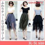 スカート 大きいサイズ フェアリー 変形 チュール 3L