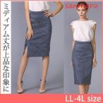スカート 大きいサイズ 膝下丈 タイトスカート LL 3L