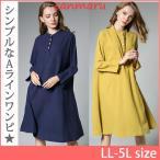 ワンピース 大きいサイズ 長袖 シンプル Aライン LL 3