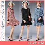 ワンピース 大きいサイズ レース 裾フリル LL 3L 4L 5