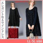 ワンピース ドレス 大きいサイズ 立体 花柄 Aライン L